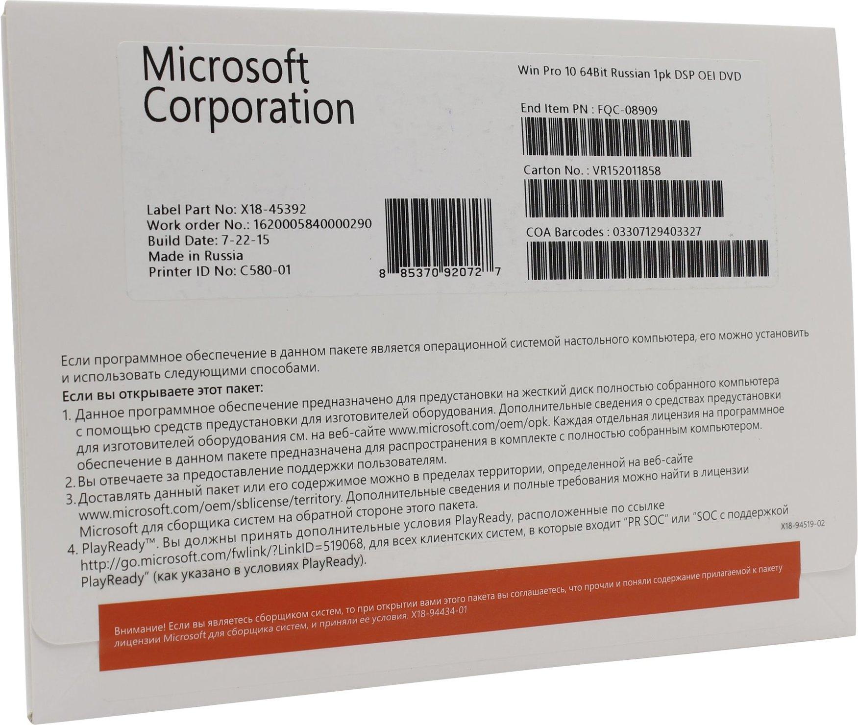 Microsoft Windows 10 Pro 64bit, OEM (FQC-08909) полный комплект OEM