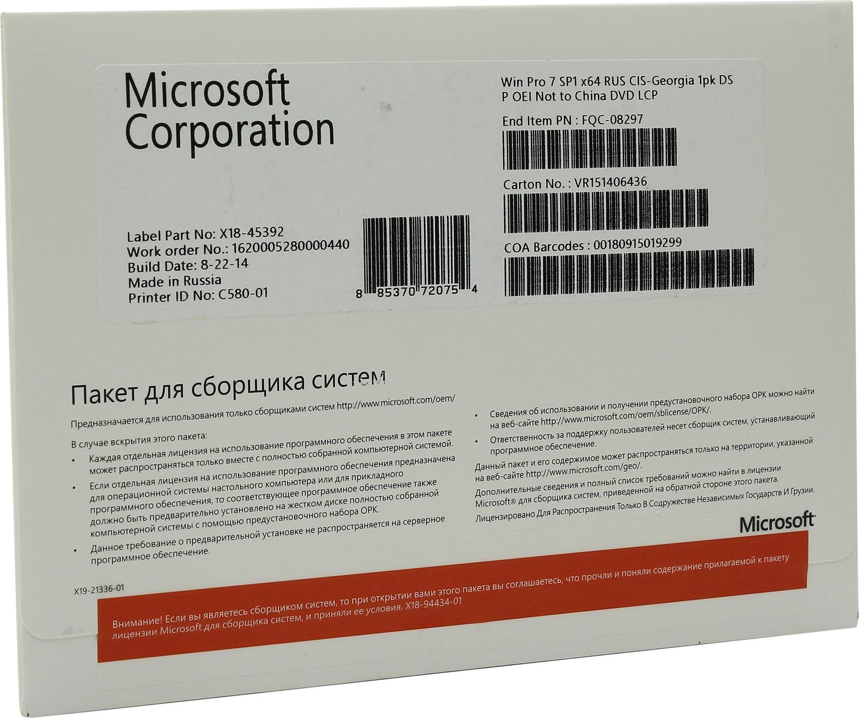 Microsoft Windows 7 Pro 32/64-bit  Рус. OEM (FQC-08297) полный комплект OEM