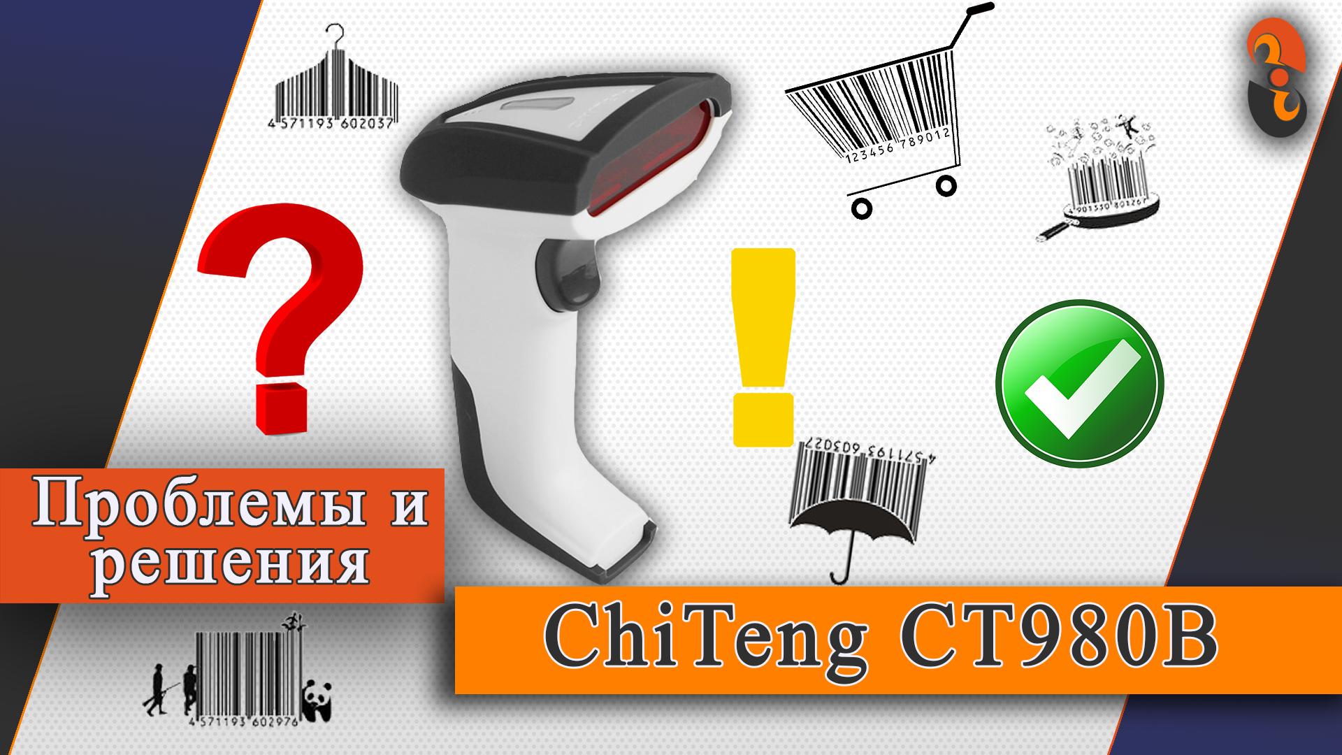 Проблемы и решения Сканер штрих-кода CT980B