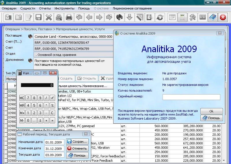 Деятельность предприятия Analitika 2009 1.01.1097дляWindows