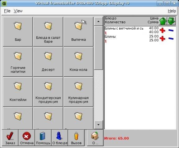POS-система Альдебаран 0.7.9b для Linux