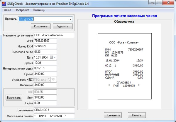 Макеты кассовых чеков SNEgCheck 1.4дляWindowsМакеты кассовых чеков SNEgCheck 1.4дляWindows