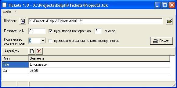 Tickets 1.02дляWindows