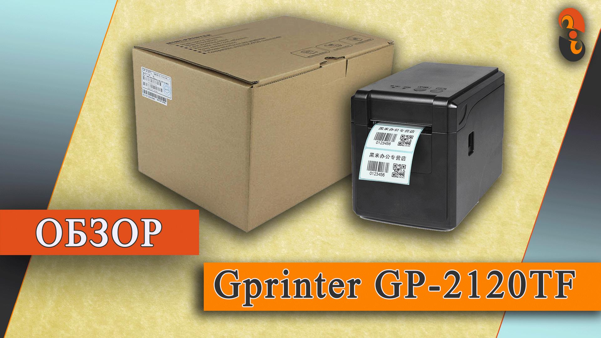 Видео обзор Принтера этикеток Gprinter GP-2120TF