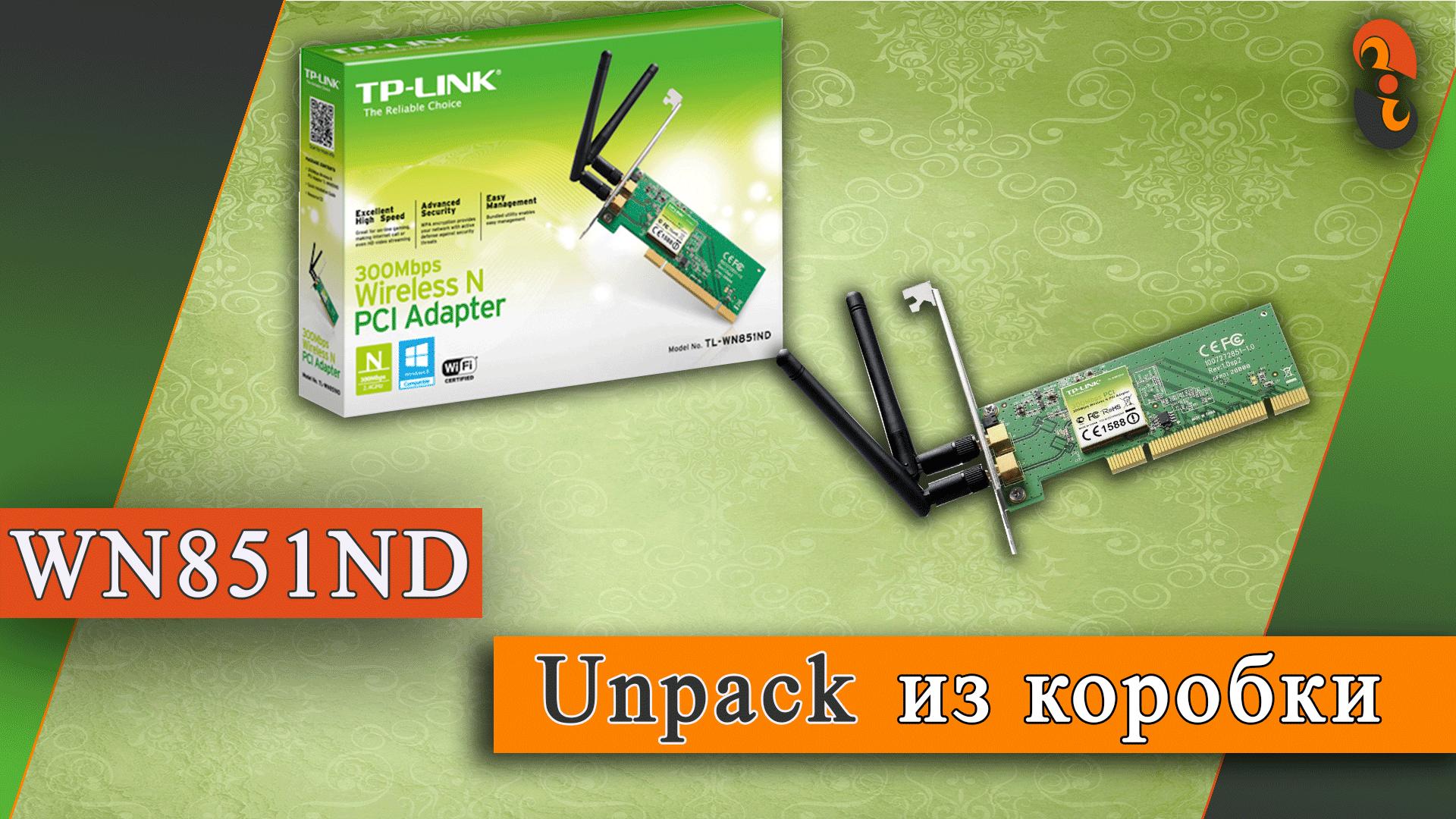 TP-Link TL-WN851ND — Распаковка (unpack) из коробки