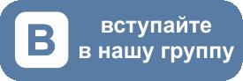 knopka_vstupi_vk