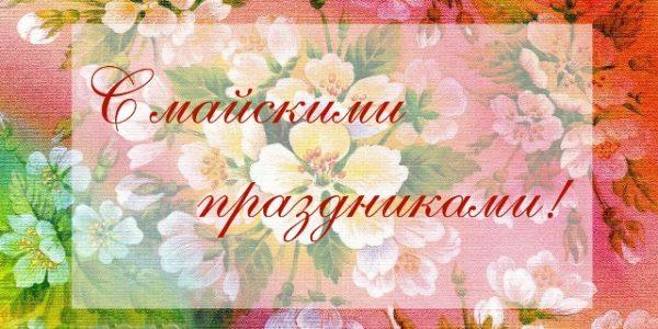 s-mayskimi-prazdnikami-1