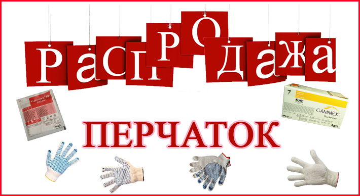 Распродажа перчаток с 07.11.2016 по 31.12.2016