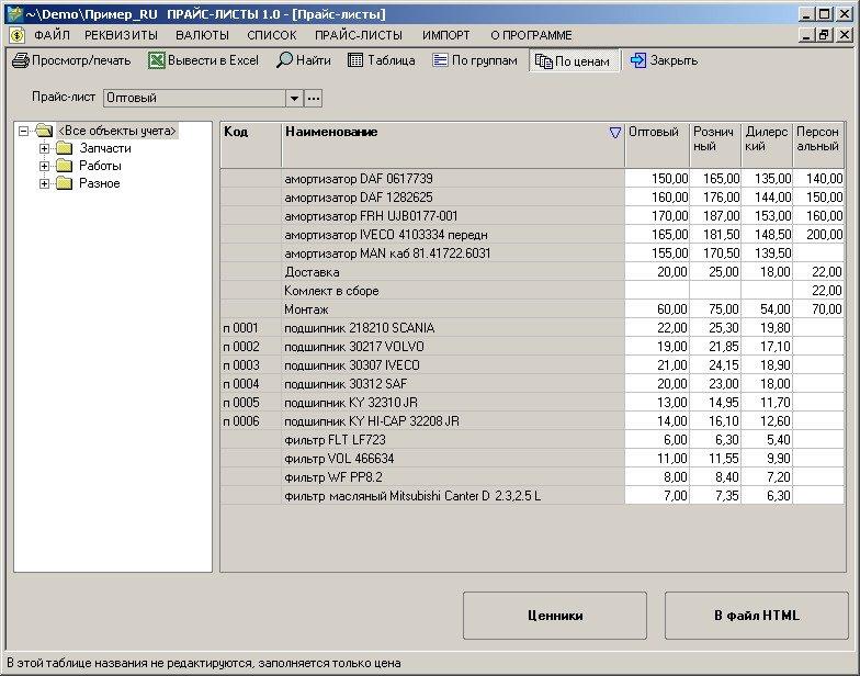 Прайс-листы 1.0 для Windows