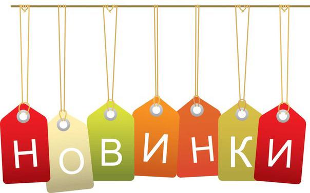 Новости Интернет-магазина kiosk67.ru